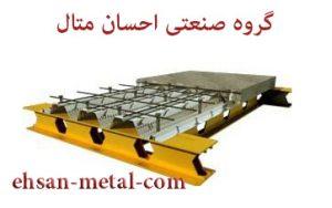 عرشه-فولادی--احسان-متال